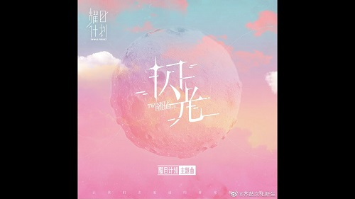 Shan Guang 闪光 Flash Lyrics 歌詞 With Pinyin