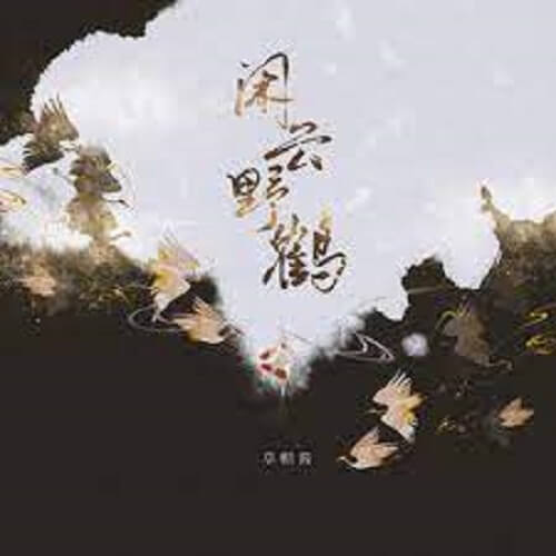 Xian Yun Ye He 闲云野鹤 Wild Stock Or Floating Clouds Lyrics 歌詞 With Pinyin