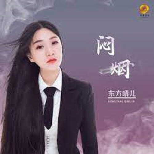 Men Yan 闷烟 Stuffy Smoke Lyrics 歌詞 With Pinyin