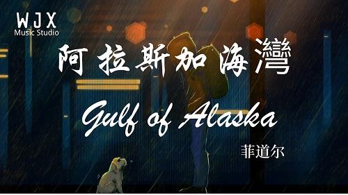 A La Si Jia Hai Wan 阿拉斯加海灣 Alaska Gulf Lyrics 歌詞 With Pinyin