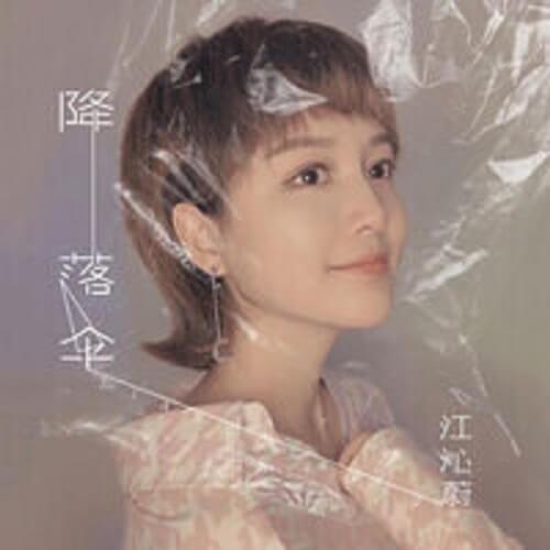 Jiang Luo San 降落伞 The Parachute Lyrics 歌詞 With Pinyin