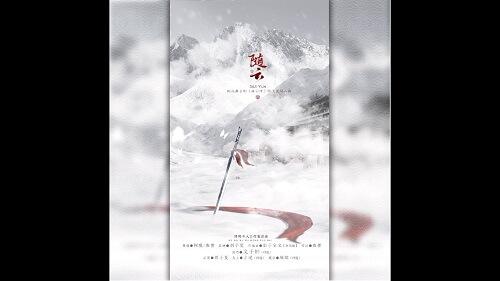 Sui Yun 随云 Along With The Cloud Lyrics 歌詞 With Pinyin