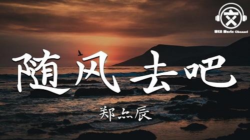 Sui Feng Qu Ba 随风去吧 Go With The Wind Lyrics 歌詞 With Pinyin