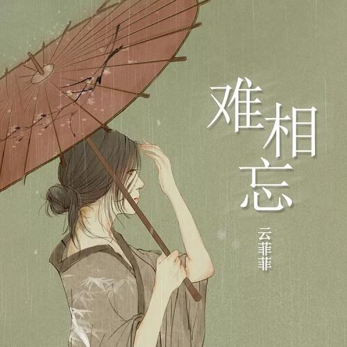 Nan Xiang Wang 难相忘 Difficult Phase Forget Lyrics 歌詞 With Pinyin