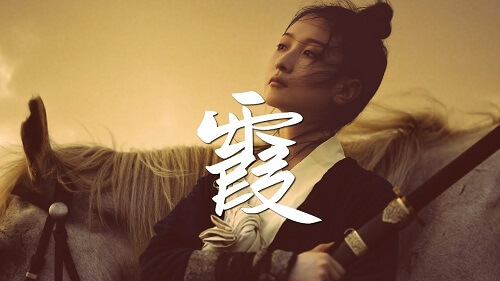 Xia 霞 Chardonnay Lyrics 歌詞 With Pinyin