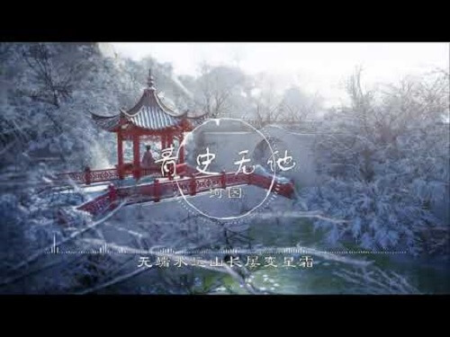 Qing Shi Wu Ta 青史无他 History Without Him Lyrics 歌詞 With Pinyin