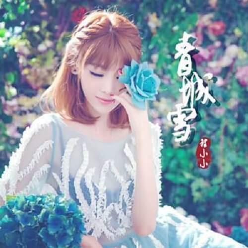 Qing Cheng Xue 青城雪 Qingcheng Mountain Snow Lyrics 歌詞 With Pinyin