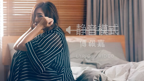 Jing Yin Mo Shi 静音模式 Silent Mode Lyrics 歌詞 With Pinyin