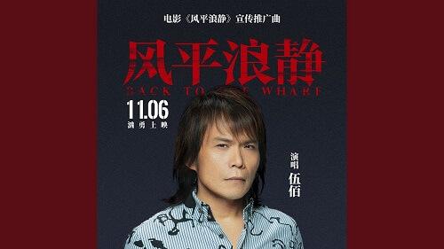 Feng Ping Lang Jing 风平浪静 In A Calm Lyrics 歌詞 With Pinyin