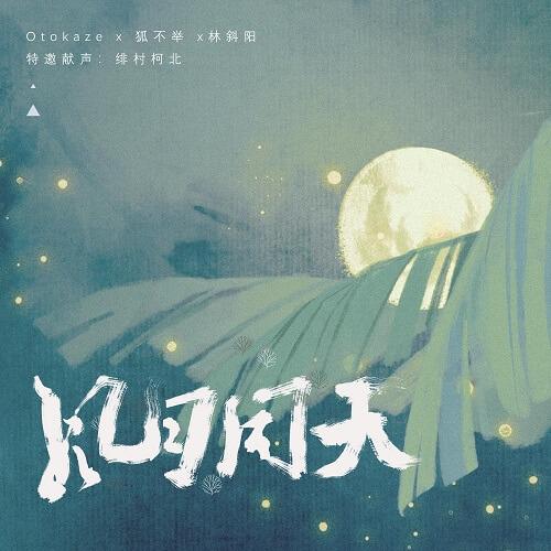 Feng Yue Tong Tian 风月同天 Romantic Day Lyrics 歌詞 With Pinyin