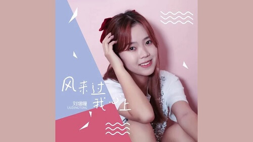 Feng Lai Guo Wo Xin Shang 风来过我心上 The Wind Is In My Heart Lyrics 歌詞 With Pinyin