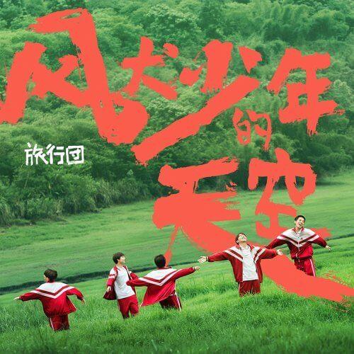 Feng Quan Shao Nian De Tian Kong 风犬少年的天空 Windy Dog Boy's Sky Lyrics 歌詞 With Pinyin