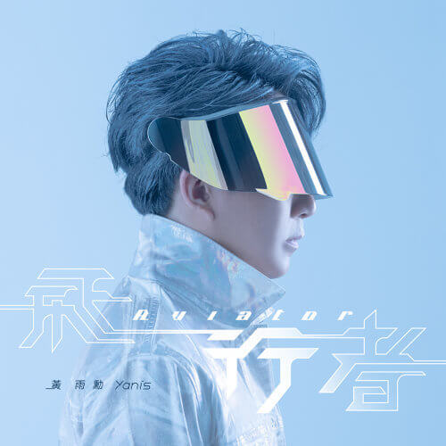 Fei Xing Zhe 飞行者 The Flyer Lyrics 歌詞 With Pinyin