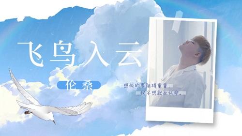 Fei Niao Ru Yun 飞鸟入云 The Birds Into The Clouds Lyrics 歌詞 With Pinyin