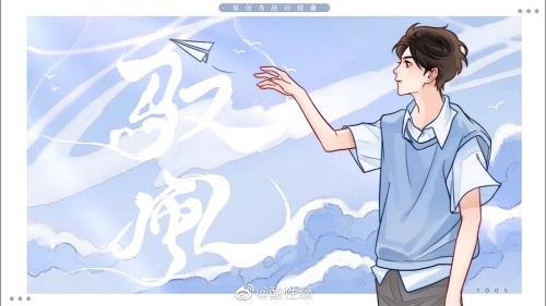 Yu Feng 驭风 Controlling The Wind Lyrics 歌詞 With Pinyin