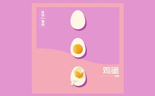Ji Dan 鸡蛋 Eggs Lyrics 歌詞 With Pinyin