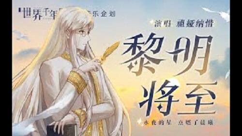Li Ming Jiang Zhi 黎明将至 The Dawn Will Come Lyrics 歌詞 With Pinyin