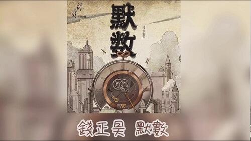 Mo Shu 默数 Silently Count Lyrics 歌詞 With Pinyin