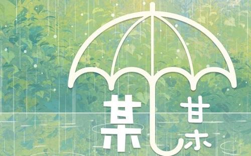 Ding Fei 鼎沸 Buzzing Lyrics 歌詞 With Pinyin B