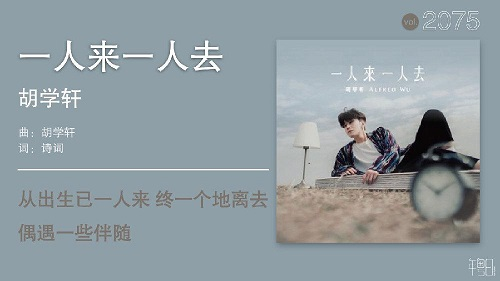 Yi Ren Lai Yi Ren Qu 一人来一人去 Come Alone Go Alone Lyrics 歌詞 With Pinyin By Hu Xue Xuan 胡学轩 Alfred Wu