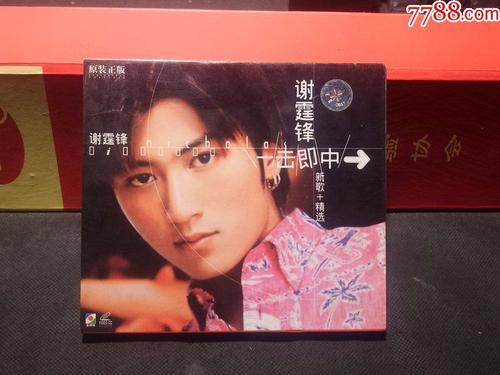 Yi Ji Ji Zhong 一击即中 One Hit To The Body Lyrics 歌詞 With Pinyin By Xie Ting Feng 谢霆锋 Nicholas Tse