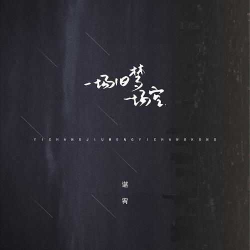 Yi Chang Jiu Meng Yi Chang Kong 一场旧梦一场空 An Old Dream Lyrics 歌詞 With Pinyin By Huang Jing Mei 黄静美 QiaoYang 乔洋 Young Joe