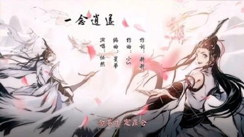 Yi Niao Xiao Yao 一念逍遥 A Carefree Mind Lyrics 歌詞 With Pinyin By Ren Ran 任然