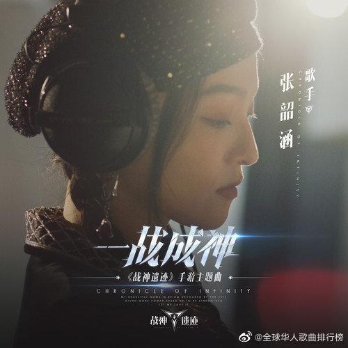 Yi Zhan Cheng Shen 一战成神 Become A God In The Fight Lyrics 歌詞 With Pinyin By Zhang Shao Han 张韶涵 Angela Chang