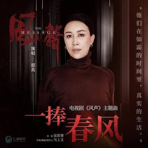 Yi Hui Chun Feng 一捧春风 A Touch of Spring Breeze Lyrics 歌詞 With Pinyin By Na Ying 那英 Na Ying