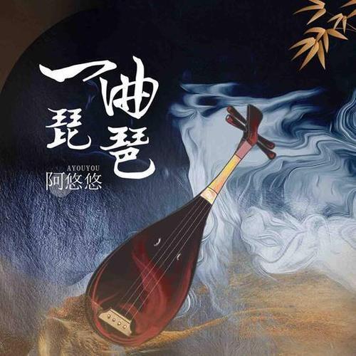 Yi Qu Pi Pa一曲琵琶 A Song Played By Pipa Lyrics 歌詞 With Pinyin By A You You 阿悠悠