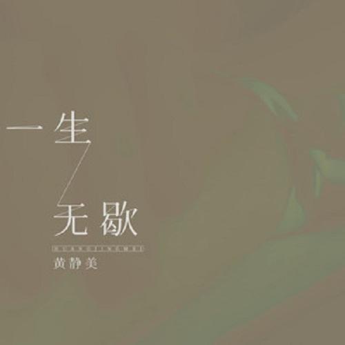 Yi Sheng Wu Xie 一生无歇 Life With Breaks Lyrics 歌詞 With Pinyin By Huang Jing Mei 黄静美