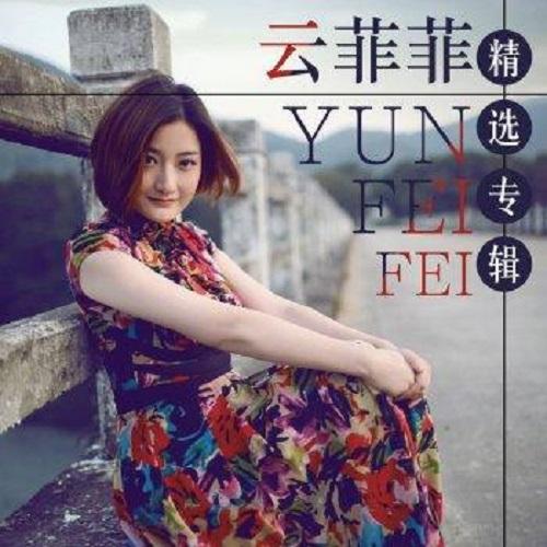 Yi Zhan Yue 一盏月 The Moon Reminds Me Of You Lyrics 歌詞 With Pinyin By Yun Fei Fei 云菲菲 Yun Feifei