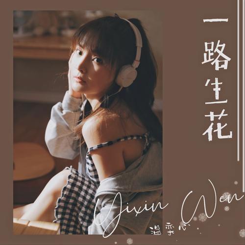 Yi Lu Sheng Hua 一路生花 Flowers All The Way Lyrics 歌詞 With Pinyin By Wen Yi Xin 温奕心