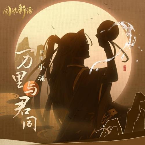 Wan Li Yu Jun Tong 万里与君同 Thousands Of Miles With You Lyrics 歌詞 With Pinyin By Xiao Hun 小魂 Small Soul