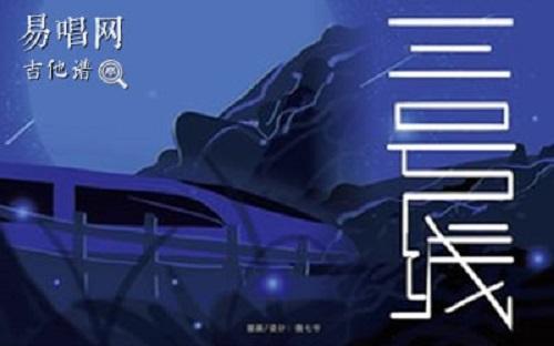 San Hao Xian 三号线 Line Three Lyrics 歌詞 With Pinyin By Liu Da Zhuang 刘大壮