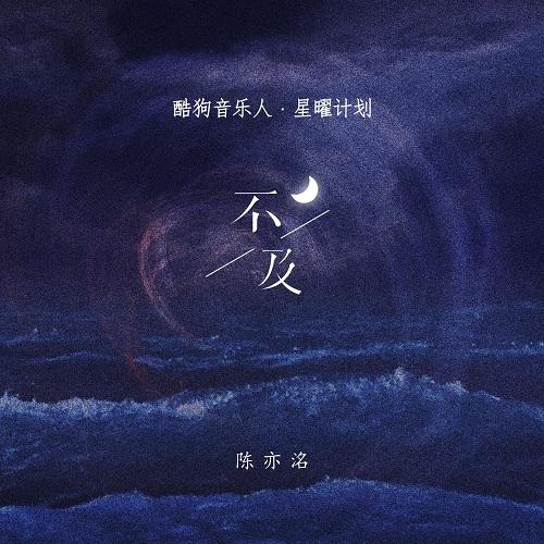 Bu Ji 不及 Not As Good As Her Lyrics 歌詞 With Pinyin By Chen Yi Ming 陈亦洺