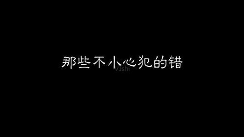 Bu Xiao Xin Fan De Cuo 不小心犯的错 Careless Mistake Lyrics 歌詞 With Pinyin By Zheng Yuan 郑源 Jacky Zheng