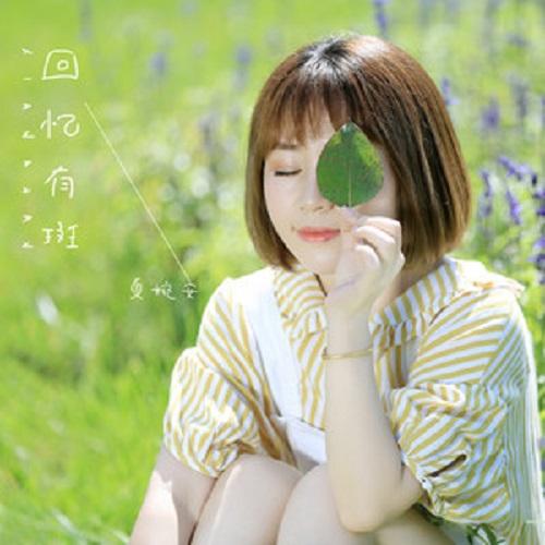 Bu Xiang Li Kai Ni 不想离开你 Don't Wanna Leave You Lyrics 歌詞 With Pinyin By Xia Wan An 夏婉安