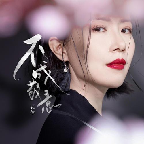 Bu Cheng Jing Yi 不成敬意 My Respect Lyrics 歌詞 With Pinyin By Hua Tong 花僮