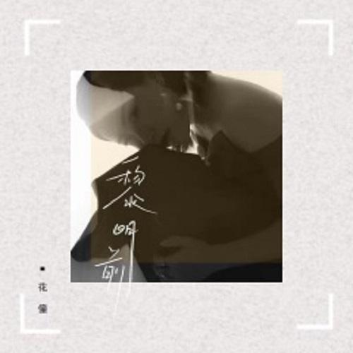 Bu Jian Ren Gui Lai 不见人归来 No One Return Lyrics 歌詞 With Pinyin By Hua Tong 花僮
