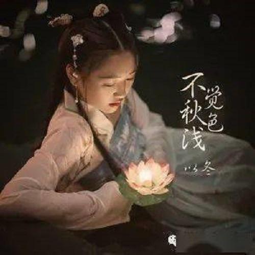 Bu Jue Qiu Se Qian 不觉秋色浅 The Color Of Autumn Lyrics 歌詞 With Pinyin By Yi Dong 以冬