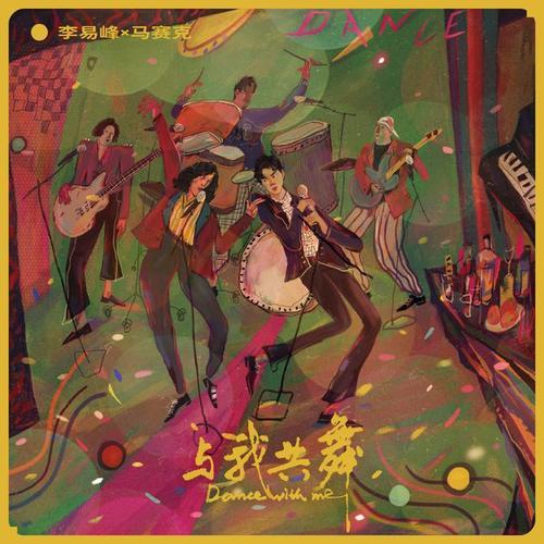 Yu Wo Gong Wu 与我共舞 Dance With Me Lyrics 歌詞 With Pinyin By Li Yi Feng 李易峰 Li Yifeng Ma,Sai Ke Yue Dui 马赛克乐队