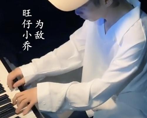 Wei Di 为敌 Be The Enemy Lyrics 歌詞 With Pinyin By Wang Zai Xiao Qiao 旺仔小乔