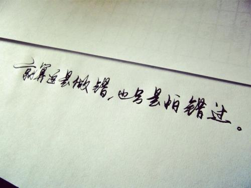 Ye Zhi Shi Pa Cuo Guo 也只是怕错过 Just Afraid Of Missing It Lyrics 歌詞 With Pinyin By Xiao Dou 小抖