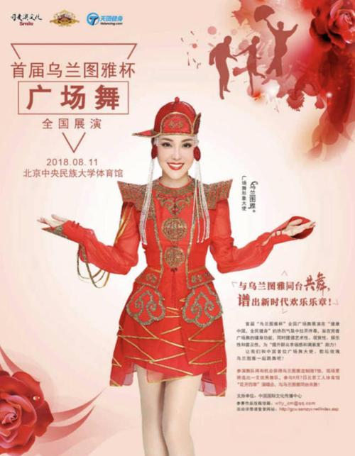 Xiang Cun Guang Chang Wu 乡村广场舞 Country Square Dance Lyrics 歌詞 With Pinyin By Wu Lan Tu Ya 乌兰图雅 Ulan Tuya