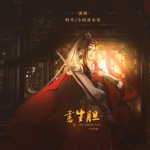 Shu Sheng Dan 书生胆 Scholar's Courage Lyrics 歌詞 With Pinyin By Zhuo Yao 灼夭 Xiao Tian Yin Yue She小田音乐社