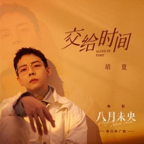 Jiao Gei Shi Jian 交给时间 Give It To Time Lyrics 歌詞 With Pinyin By Hu Xia 胡夏 Hu Xia
