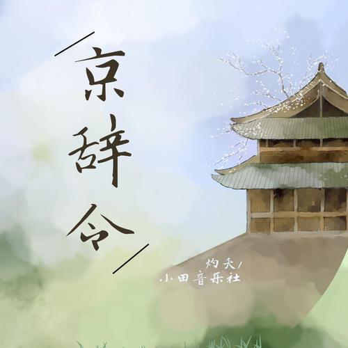 Jing Ci Ling 京辞令 Language Appropriate To The Occasion Lyrics 歌詞 With Pinyin By Xiao Tian Yin Yue She 小田音乐社 Zhuo Yao 灼夭