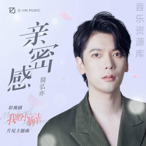 Qin Mi Gan 亲密感 Intimacy Lyrics 歌詞 With Pinyin By Jian Hong Yi 简弘亦 Jason Hong