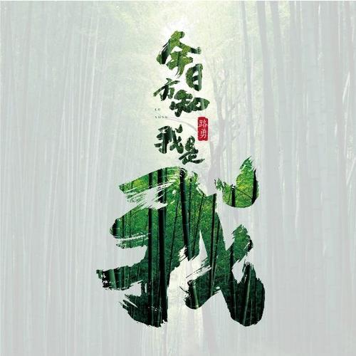 Jin Ri Fang Zhi Wo Shi Wo 今日方知我是我 I Know Myself Today Lyrics 歌詞 With Pinyin By Lu Yong 路勇Jin Ri Fang Zhi Wo Shi Wo 今日方知我是我 I Know Myself Today Lyrics 歌詞 With Pinyin By Lu Yong 路勇